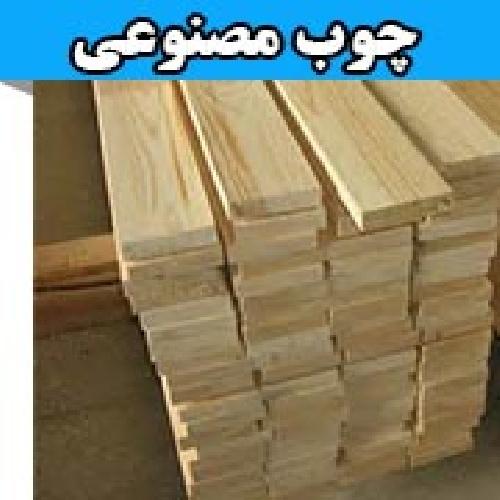 طرح توجیهی تولید چوب مصنوعی